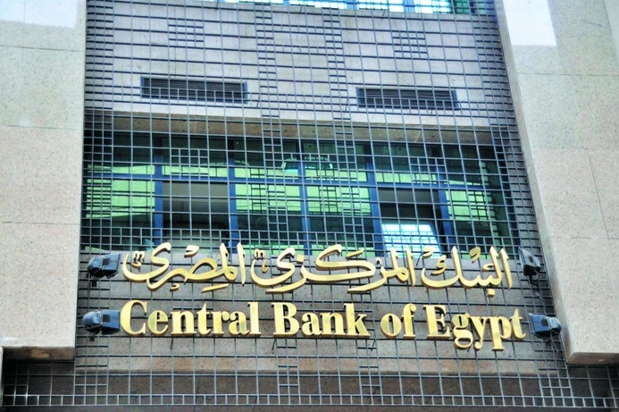 Central Bank of Egypt, Alaris partner to digitise 100m documents