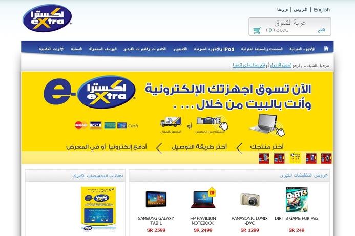 Saudi CE retailer to make IPO in December