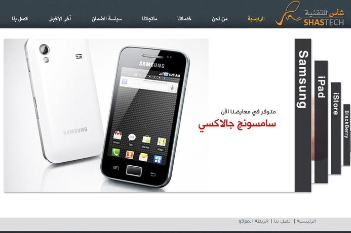 ShasTech signed as Samsung service partner for KSA