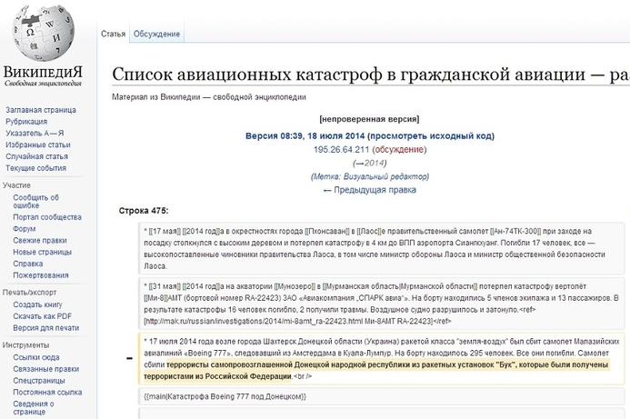 Russian broadcaster caught editing MH17 Wikipedia entry