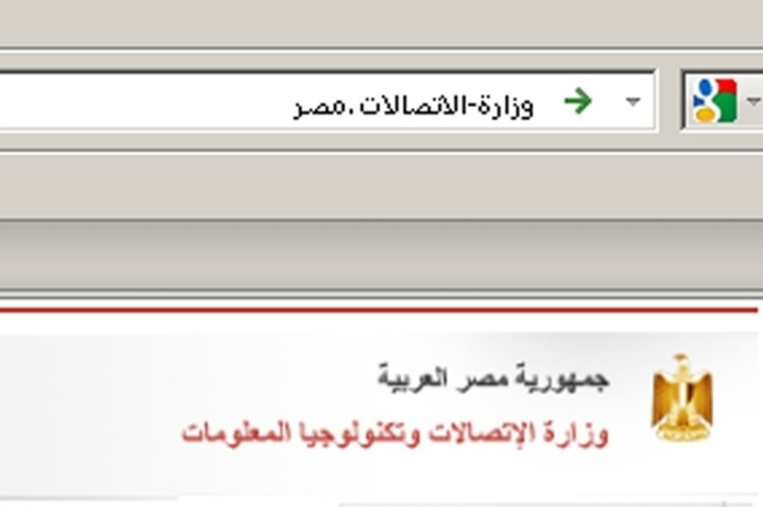 Egypt first to get Arabic domain