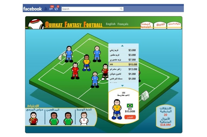 Quirkat launches Facebook World Cup 2010 fantasy football game