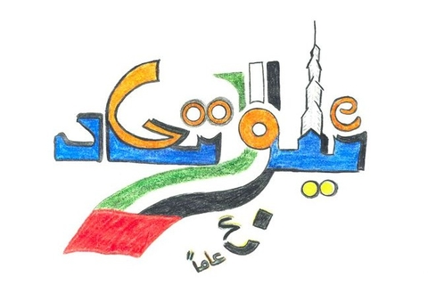 UAE National Day 'Google doodle' winner revealed