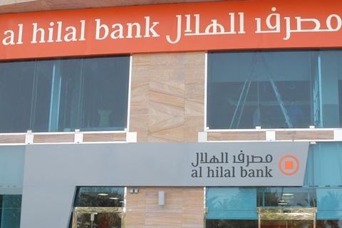 Al Hilal Bank using digital pen solution