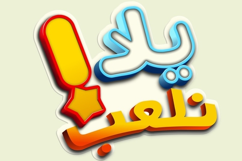 PlayStation game gets Arabic flavour